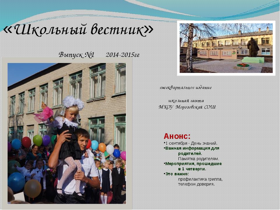 «Школьный вестник» Выпуск №1 2014-2015гг ежеквартальное издание школьная газе...