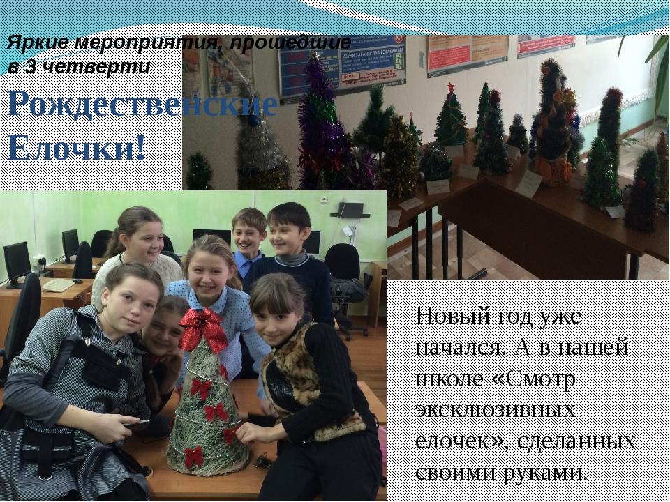 Яркие мероприятия, прошедшие в 3 четверти Рождественские Елочки! Новый год уж...