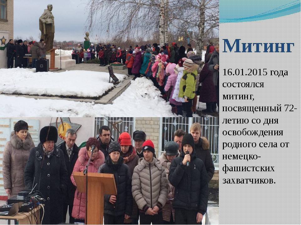 Митинг 16.01.2015 года состоялся митинг, посвященный 72-летию со дня освобожд...