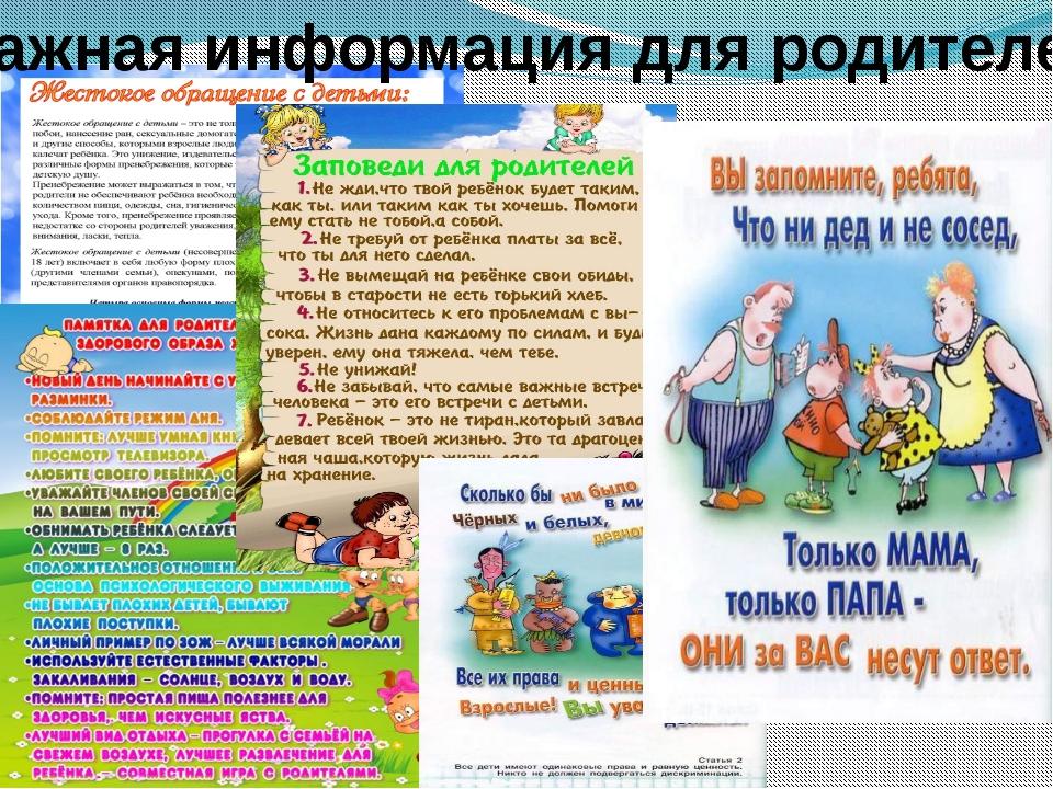 Важная информация для родителей!