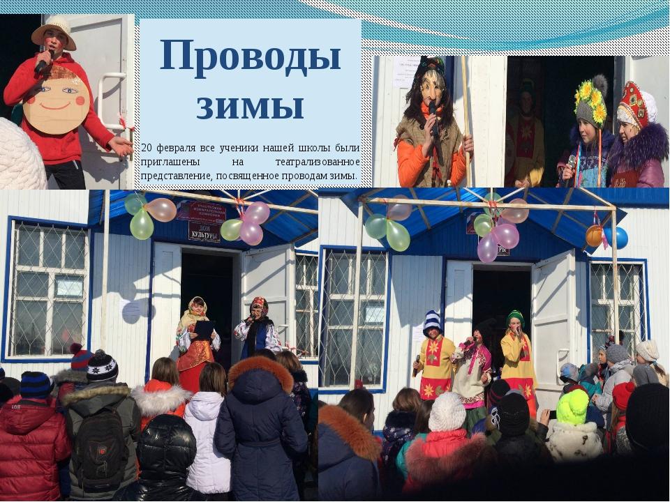 Проводы зимы 20февраля все ученики нашей школы были приглашены на театрализов...