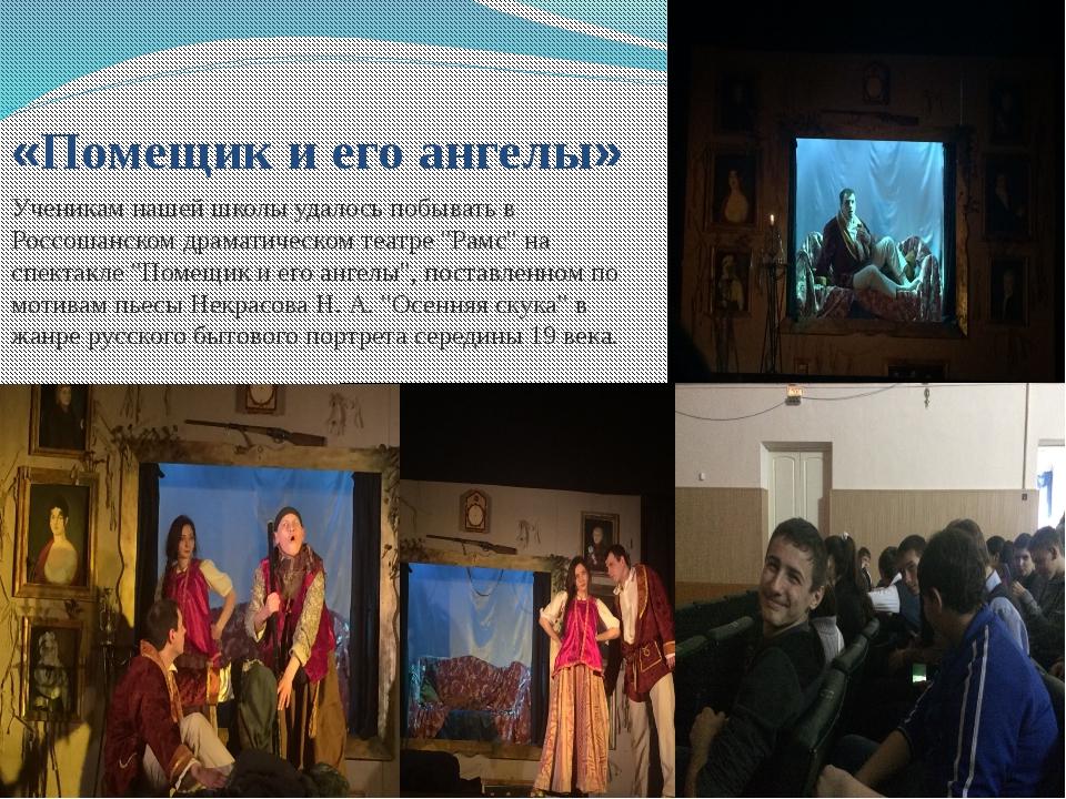 «Помещик и его ангелы» Ученикам нашей школы удалось побывать в Россошанском д...