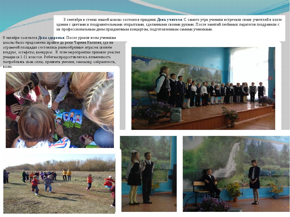 3 сентября в стенах нашей школы состоялся праздник День учителя. С самого ут...