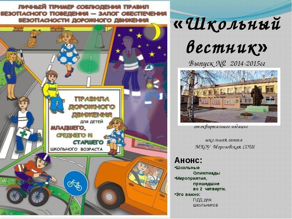 «Школьный вестник» Выпуск №2 2014-2015гг ежеквартальное издание школьная газе...