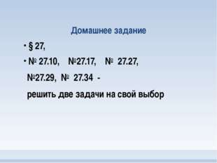 Домашнее задание § 27, № 27.10, №27.17, № 27.27, №27.29, № 27.34 - решить две