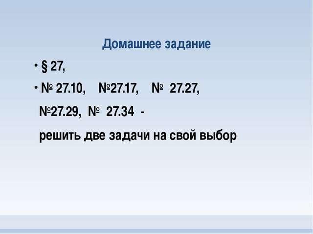 Домашнее задание § 27, № 27.10, №27.17, № 27.27, №27.29, № 27.34 - решить две...