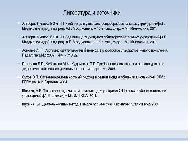 Литература и источники Алгебра. 8 класс. В 2 ч. Ч.1 Учебник для учащихся обще...