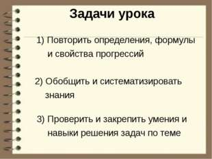 Задачи урока 1) Повторить определения, формулы и свойства прогрессий 2) Обобщ