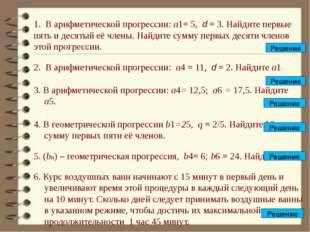 1. В арифметической прогрессии: а1= 5, d = 3. Найдите первые пять и десятый е
