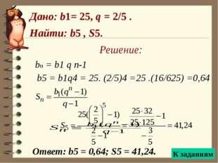 Домашнее задание §9, §10 повторить №№ 888 – 891