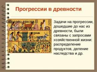 Прогрессии в древности Задачи на прогрессии, дошедшие до нас из древности, бы