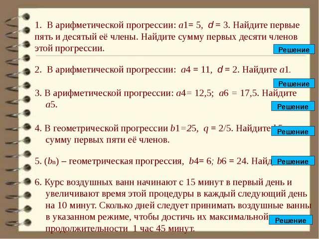 1. В арифметической прогрессии: а1= 5, d = 3. Найдите первые пять и десятый е...