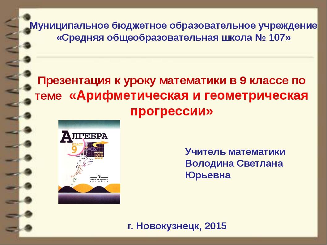 Прогрессии в жизни и быту Для решения некоторых задач по физике, геометрии, б...