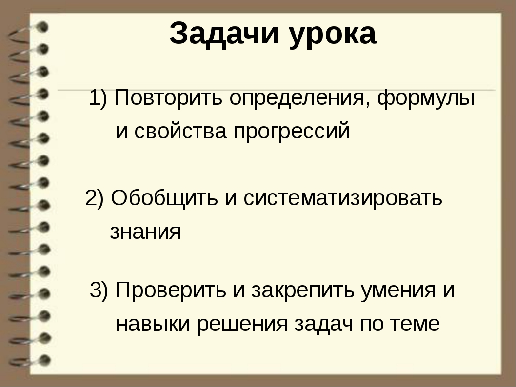 Задачи урока 1) Повторить определения, формулы и свойства прогрессий 2) Обобщ...