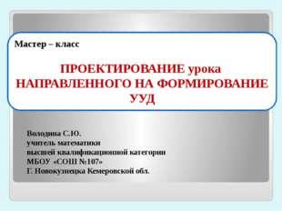 Володина С.Ю. учитель математики высшей квалификационной категории МБОУ «СОШ