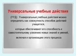 Универсальные учебные действия (УУД) Универсальные учебные действия можно опр