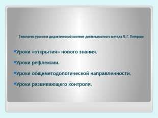 Типология уроков в дидактической системе деятельностного метода Л.Г.Петерсо