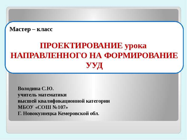 Володина С.Ю. учитель математики высшей квалификационной категории МБОУ «СОШ...