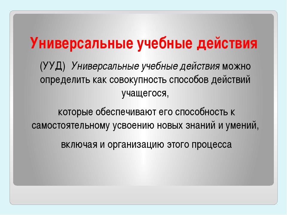 Универсальные учебные действия (УУД) Универсальные учебные действия можно опр...