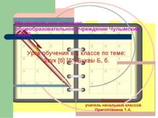 Муниципальное казенное общеобразовательное учреждение Чулымский лицей Урок об