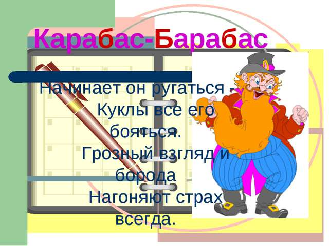 Карабас-Барабас Начинает он ругаться -  Куклы все его бояться.  Грозный в...