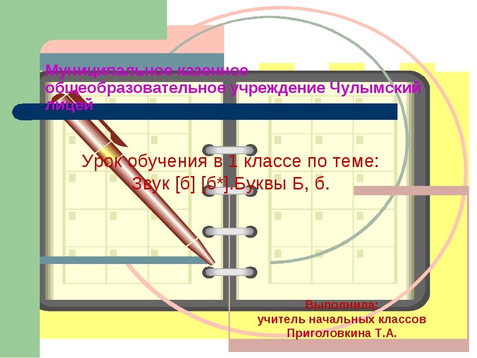 Муниципальное казенное общеобразовательное учреждение Чулымский лицей Урок об...