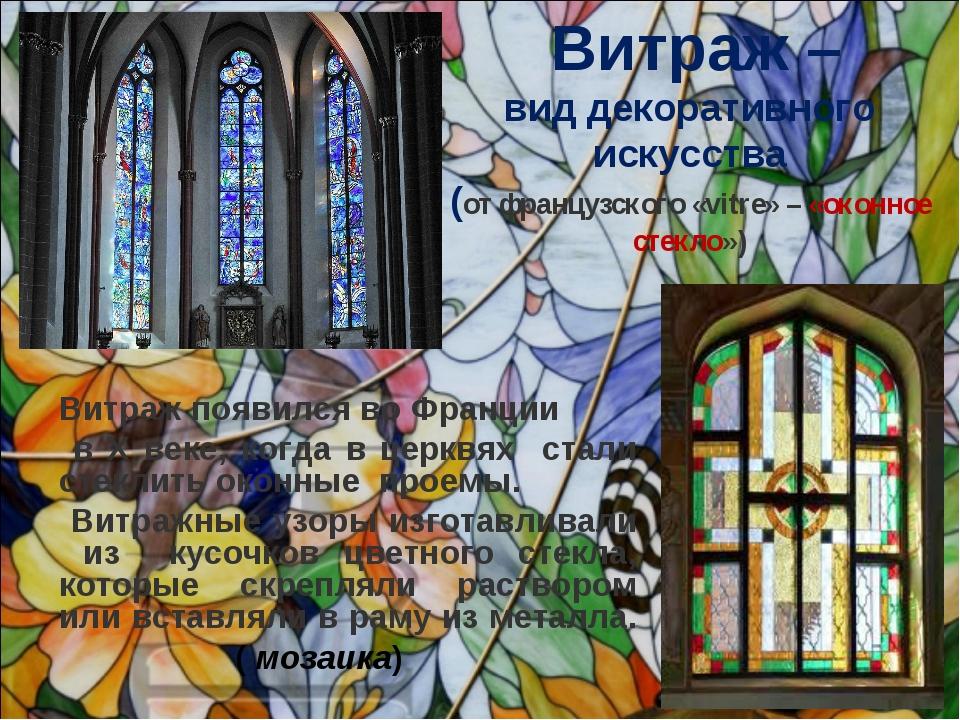 Витраж – вид декоративного искусства (от французского «vitre» – «оконное сте...