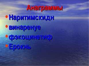 Анаграммы Наритимскидн винаренуе фэкоцинетиф Ерокнь