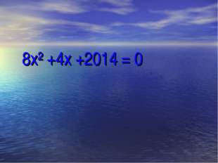 8x² +4x +2014 = 0
