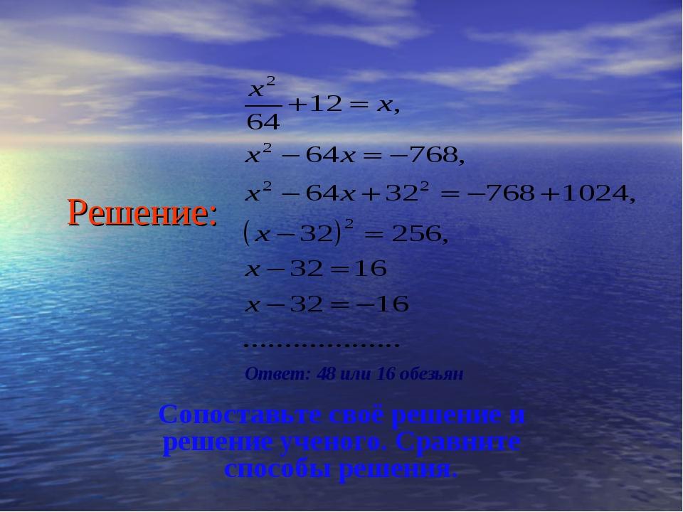 Решение: Сопоставьте своё решение и решение ученого. Сравните способы решени...