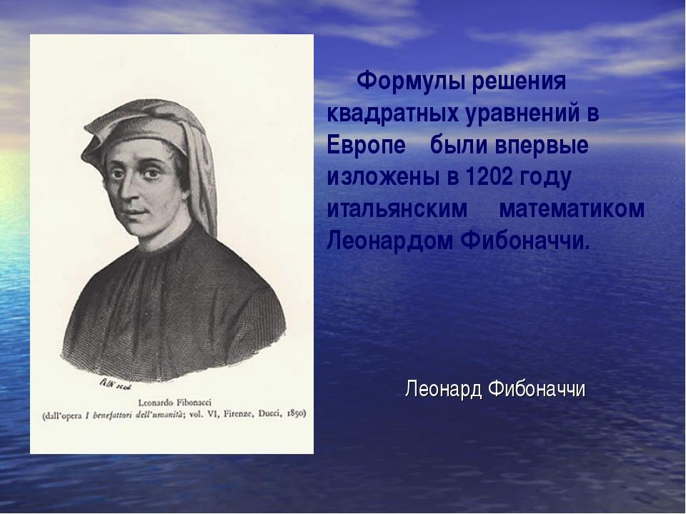 Формулы решения квадратных уравнений в Европе были впервые изложены в 1202 г...