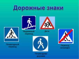 Пешеходный переход Надземный переход Дети Пешеходная дорожка Переход запрещен