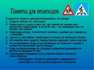 Учащиеся, будьте дисциплинированы на улице! Ходите только по тротуару! Перехо