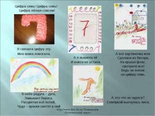 http://www.deti-66.ru/ Номинация «Эстетический цикл» Цифра семь! Цифра семь!