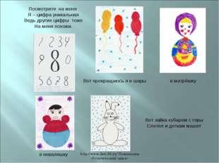 http://www.deti-66.ru/ Номинация «Эстетический цикл» Посмотрите на меня Я – ц