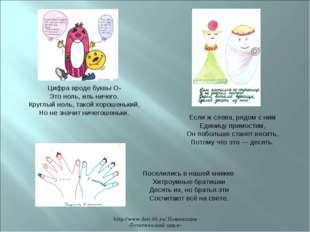 http://www.deti-66.ru/ Номинация «Эстетический цикл» Цифра вроде буквы О- Это