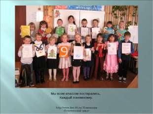 http://www.deti-66.ru/ Номинация «Эстетический цикл» Мы всем классом постарал