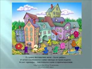 http://www.deti-66.ru/ Номинация «Эстетический цикл» В стране Математика жили