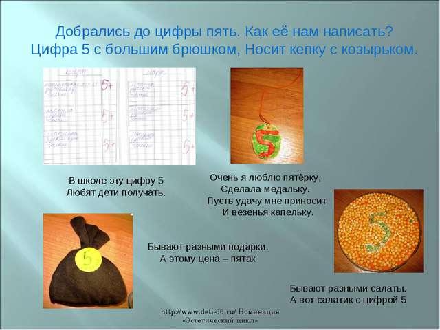 http://www.deti-66.ru/ Номинация «Эстетический цикл» Добрались до цифры пять....