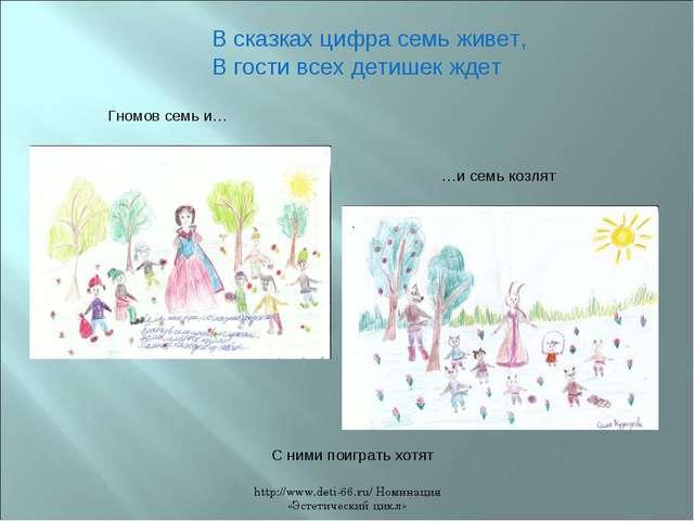 http://www.deti-66.ru/ Номинация «Эстетический цикл» Гномов семь и… В сказках...