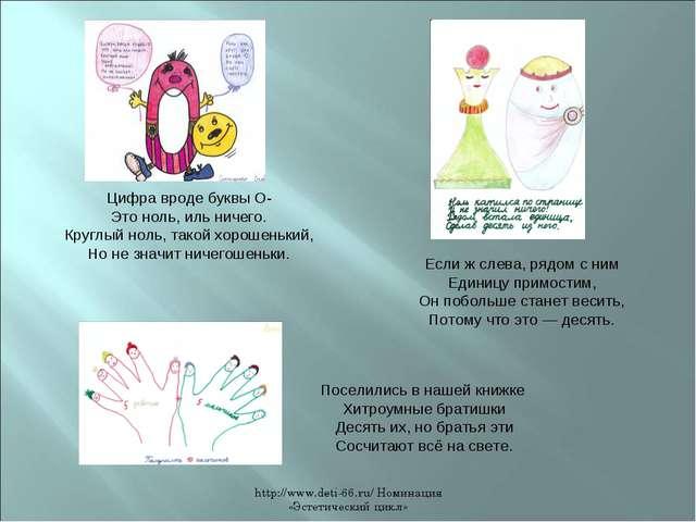 http://www.deti-66.ru/ Номинация «Эстетический цикл» Цифра вроде буквы О- Это...