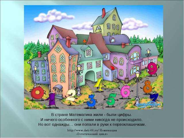 http://www.deti-66.ru/ Номинация «Эстетический цикл» В стране Математика жили...