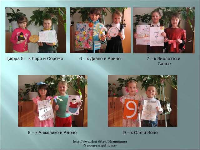 http://www.deti-66.ru/ Номинация «Эстетический цикл» Цифра 5 - к Лере и Серёж...