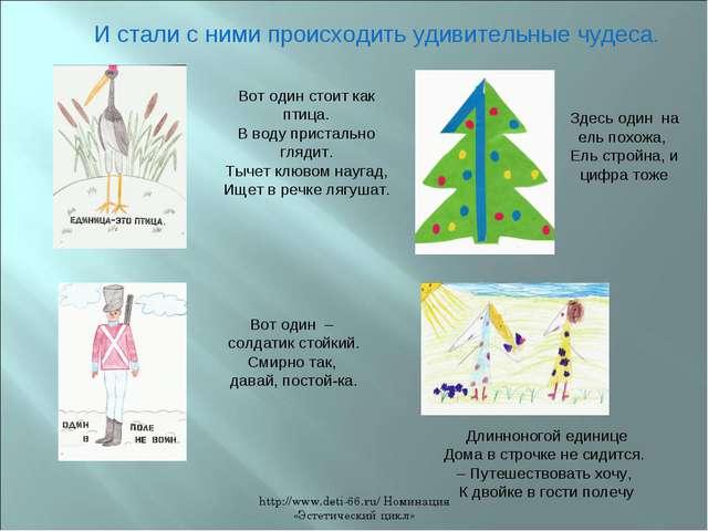http://www.deti-66.ru/ Номинация «Эстетический цикл» Вот один стоит как птица...