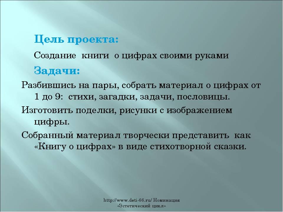 http://www.deti-66.ru/ Номинация «Эстетический цикл» Цель проекта: Создание к...