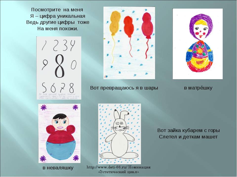 http://www.deti-66.ru/ Номинация «Эстетический цикл» Посмотрите на меня Я – ц...