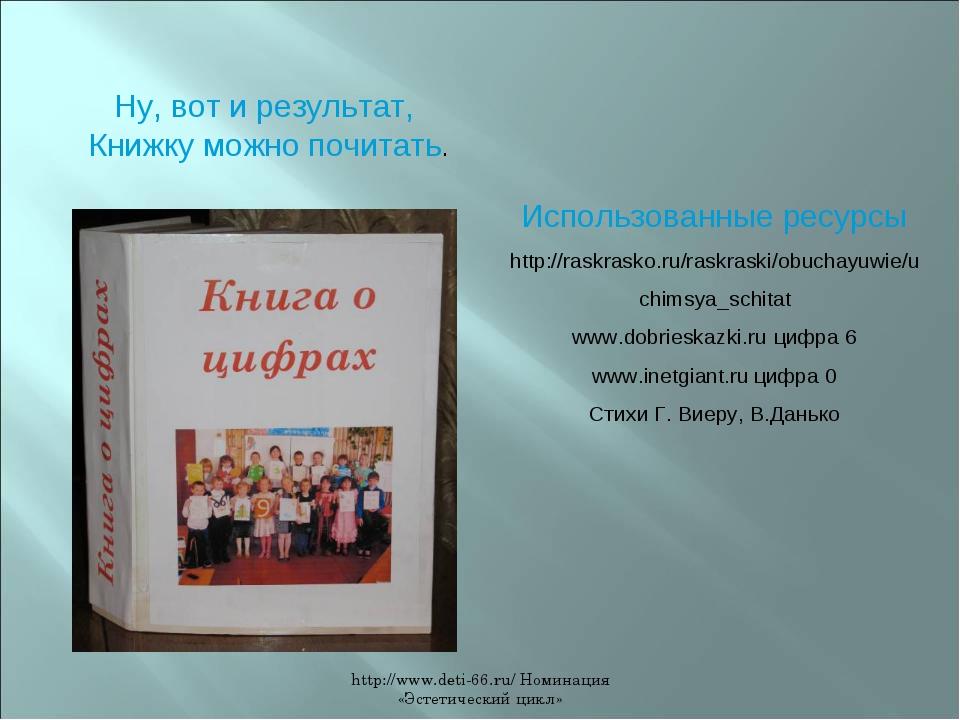 http://www.deti-66.ru/ Номинация «Эстетический цикл» Ну, вот и результат, Кни...