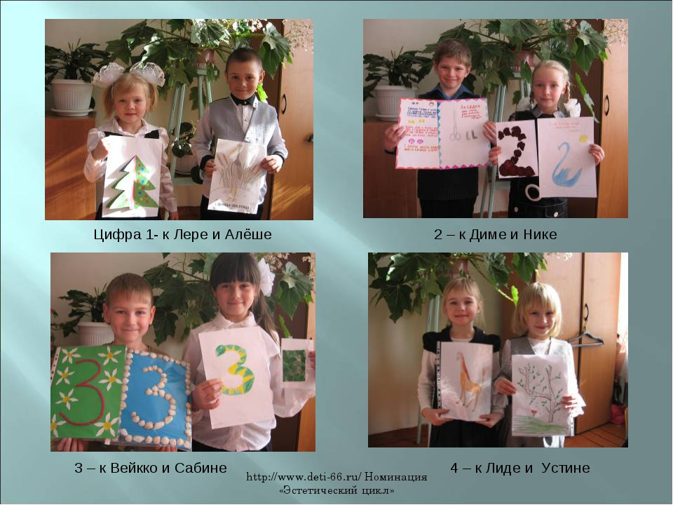 http://www.deti-66.ru/ Номинация «Эстетический цикл» Цифра 1- к Лере и Алёше...