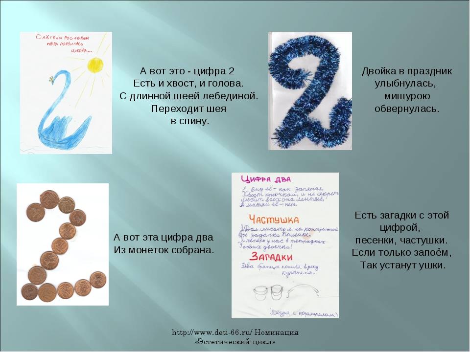 http://www.deti-66.ru/ Номинация «Эстетический цикл» А вот это - цифра 2 Есть...