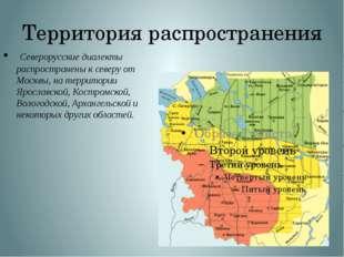 Территория распространения Северорусские диалекты распространены к северу от
